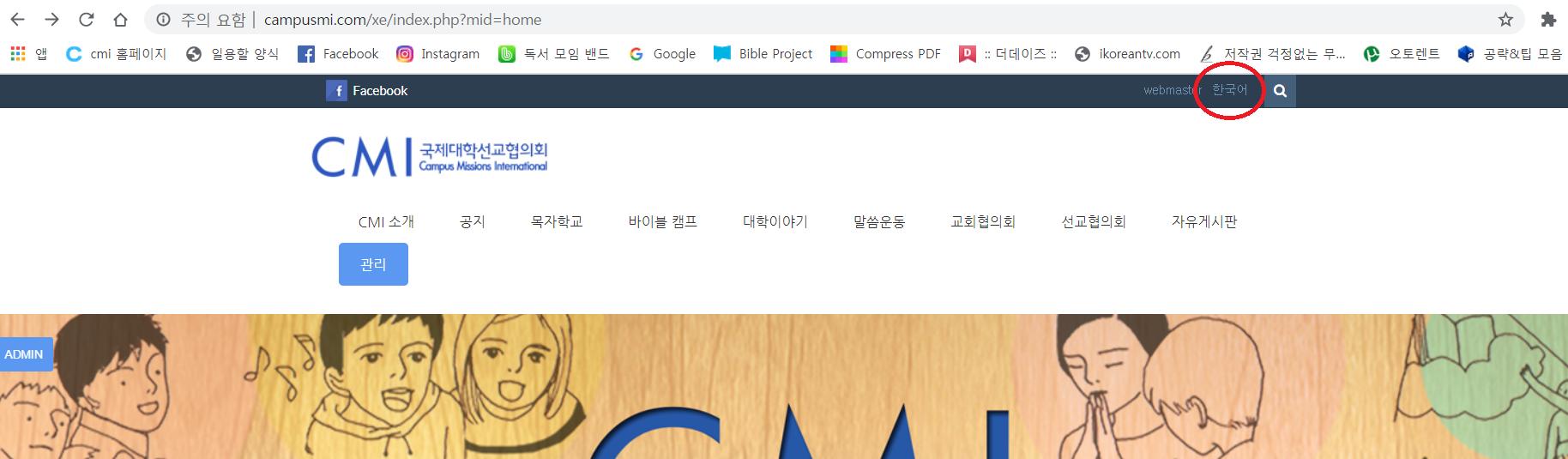 한국어페이지.png