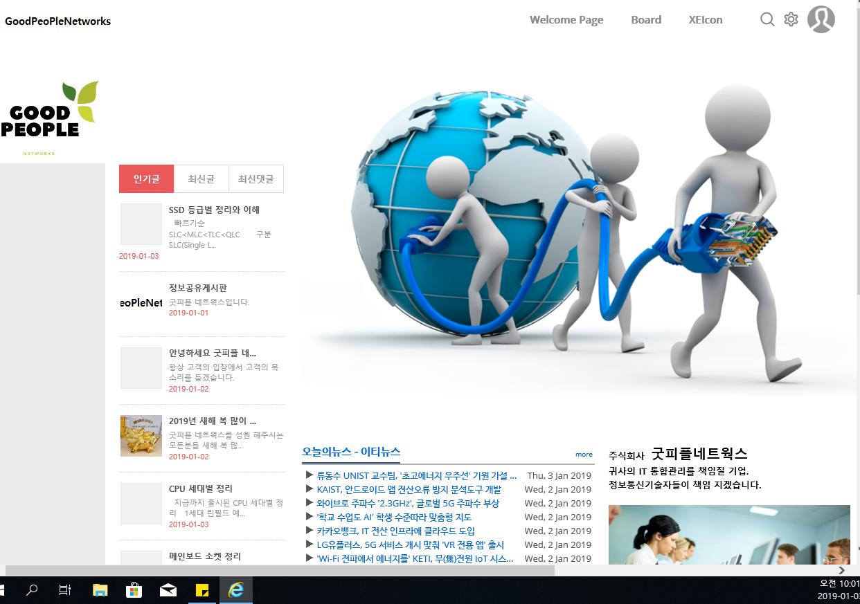 회사홈페이지.png