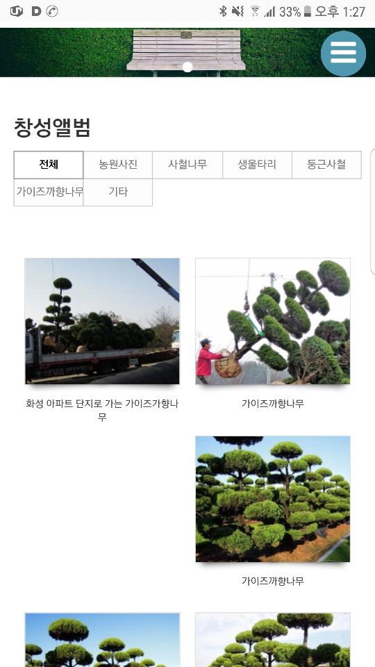 Screenshot_20180125-132712.png