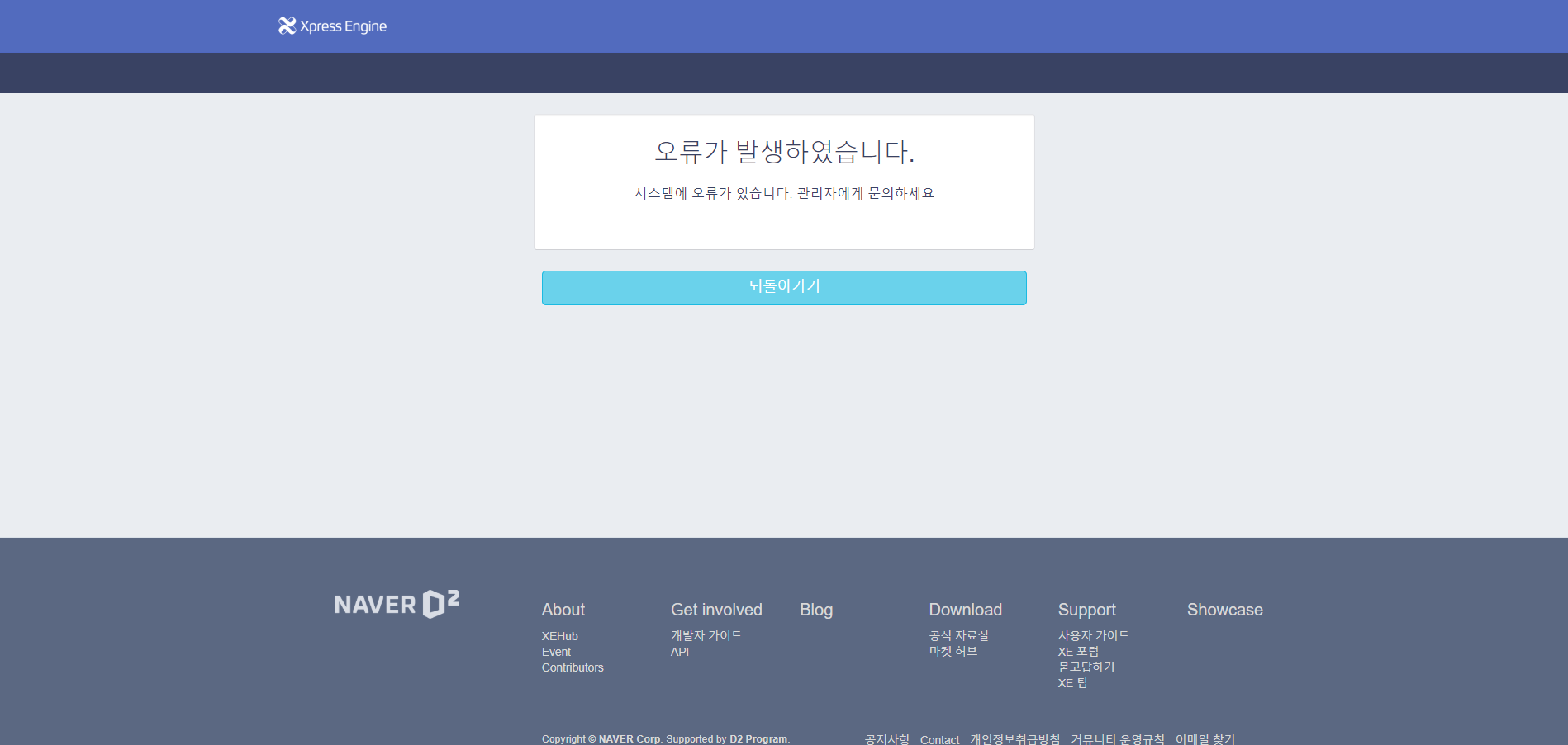screenshot-download.xpressengine.com-2019.07.18-09_44_33.png