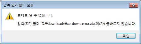 xe-down-error-02.png