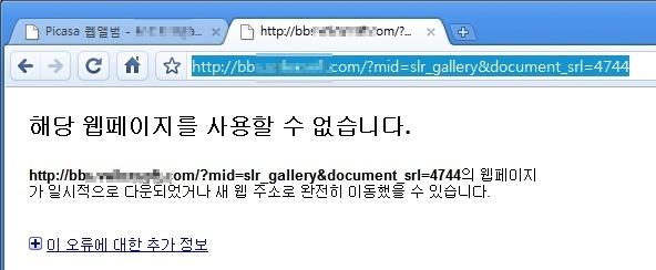 error_bbs_uploading1_.jpg