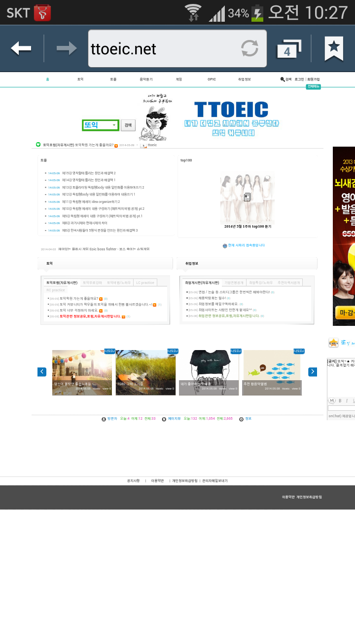 Screenshot_2014-05-10-10-27-45.png