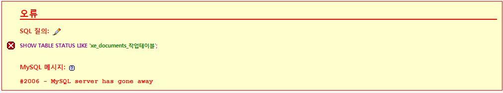 error_screen.JPG