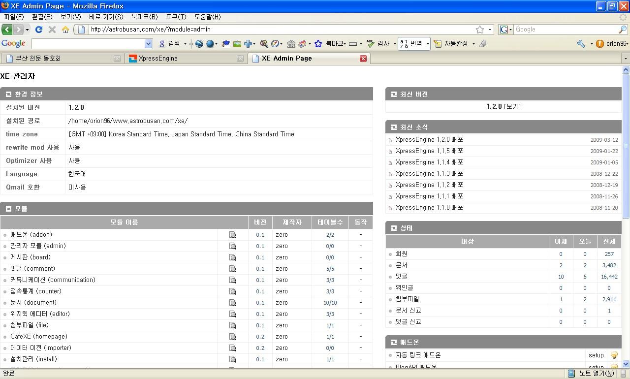 xe_admin_init_page.jpg