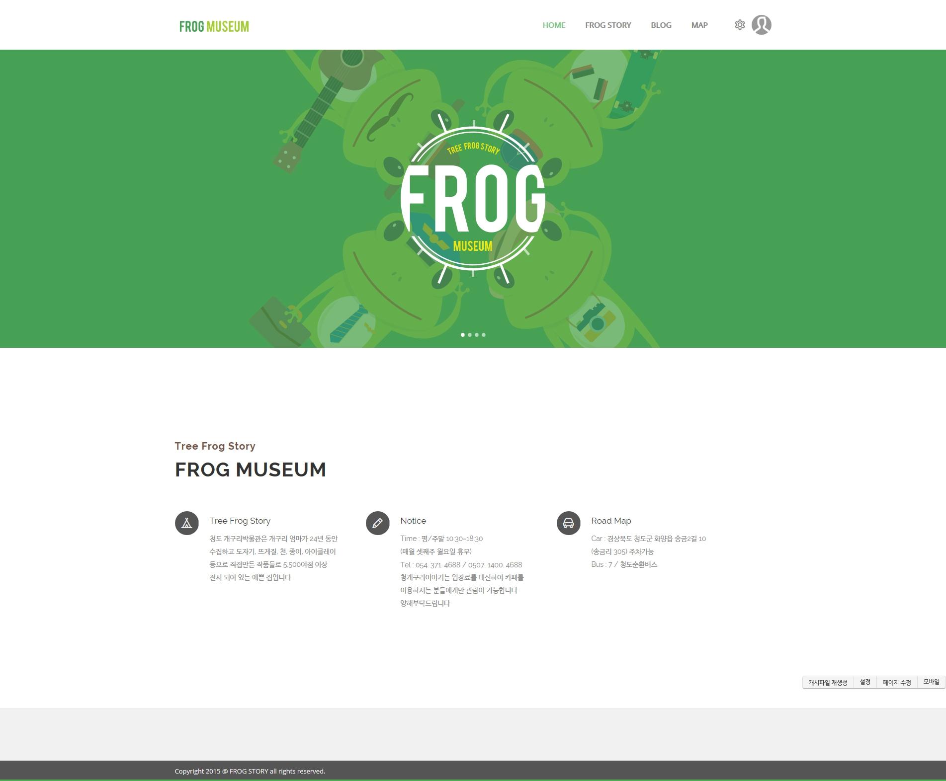 frogstory_co_kr_20150608_154234.jpg