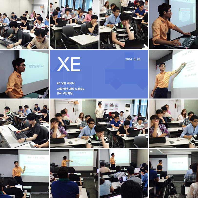 XE-Open-seminar_20140628-레이아웃-제작-노하우.png