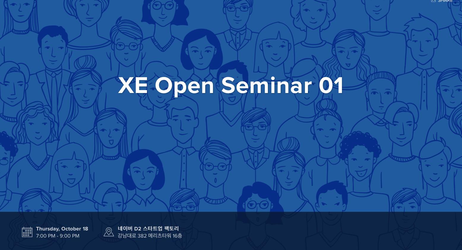 xe-open-seminar-01.png