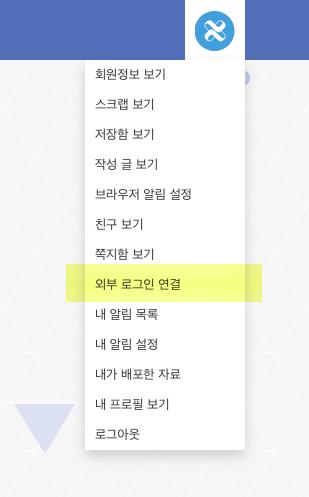 member_menu.png